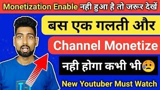 Youtube Monetization Channel Review में क्या क्या Check करता है | Must watch