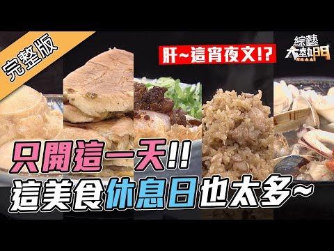 台綜-綜藝大熱門-20190313 只開這一天?!休息日比營業日還多的美食!!