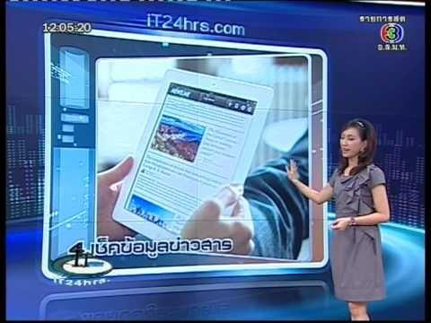 ไอที24ชั่วโมง IT24Hrs 26April2011 - Tablet For Education