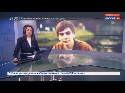 В Петербурге избили рэпера Гнойного у клуба Аврора