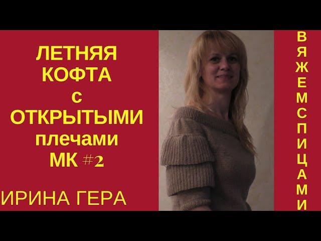 Летняя кофта с открытыми плечами МК2 Вязание спицами Ирина Гера