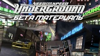 Need For Speed Underground - Бета материалы