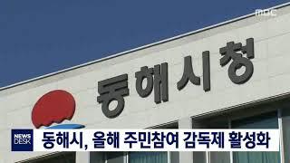 월투)동해시 주민참여 감독제 활성화