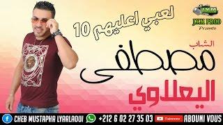 Mustapha El Yaalaoui 2017   La3bi 3Lihom Dise   لعبي اعليهم 10  (J.V.M PROD)