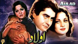 AULAD - SHAHID, RANI, HUSNA,  ALLA-UD-DIN, SABIHA & TALISH  - OFFICIAL PAKISTANI MOVIE