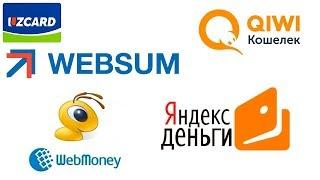 UzCard: Webmoney. qiwi xamyonlarga pul tashlash! (Websum)