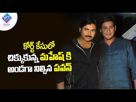 Pawan kalayan supported to mahesh babu in a legal issue | Filmylooks