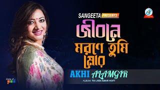 Jibone Morone Tumi Mor (জীবনে মরনে তুমি মোর) - Tui Jodi Amar Hoiti - Ankhi Alamgir Music Video