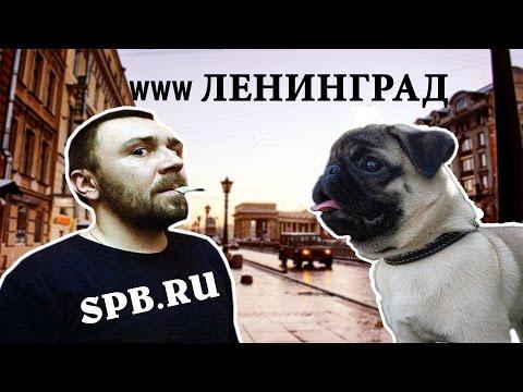Скачать песни ленинград www ленинград