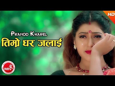 New Nepali Song 2074/2017 | Timro Ghar Jalai - Pramod Kharel