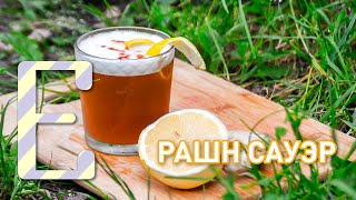 Русский сауэр — рецепт коктейля Едим ТВ