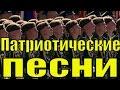 Сборник патриотические песни России армейские военные песни mp3