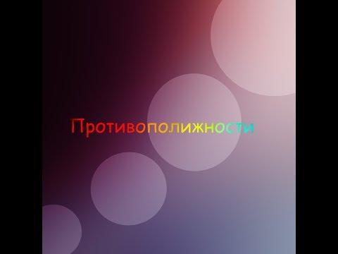 """Противоположности 2 серия-""""Вася,ты что с ума сошол"""""""