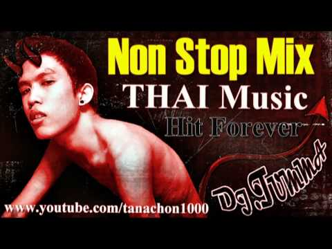 Non Stop! Mix Hit Forever Thai Music 1
