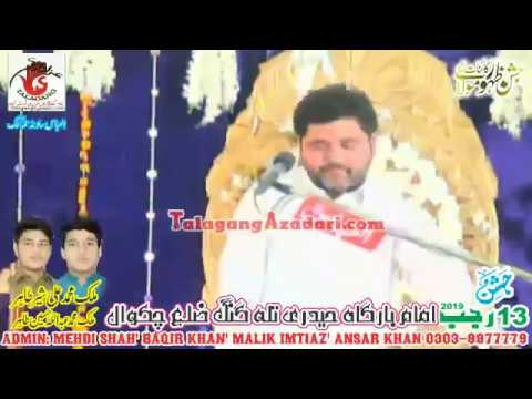 Zakir Mustafa alyani | Jashan 13 Rajab 2019 Talagang |