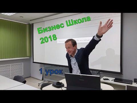 Старт Бизнес Школы 2018. Первый Урок. 13.01.2018
