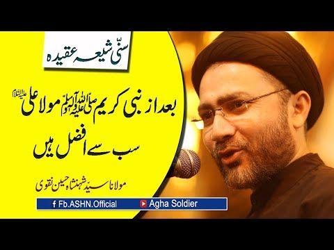 Sunni Shia Aqeeda Bad Az Nabi Kareem (s.a.w.w) Mola Ali (a.s) Sub se  Afzal hen