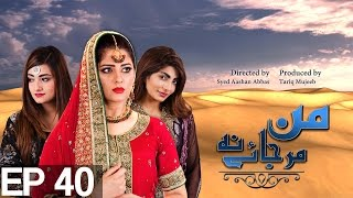 Man Mar Jaye Na Episode 40