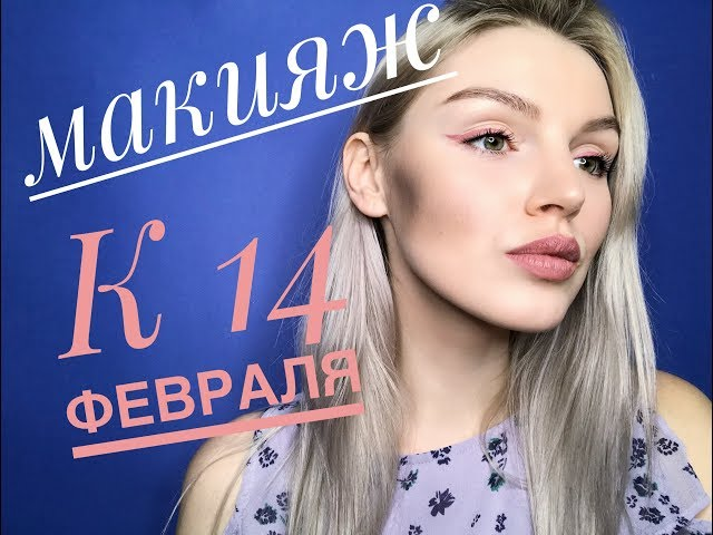 Розовый макияж ко Дню Святого Валентина