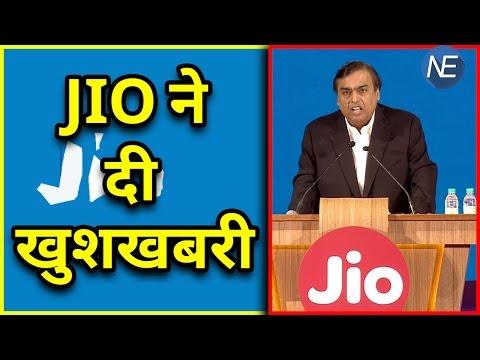 बड़ी खुशखबरी: JIO सेवा की Last date 31 मार्च नहीं होगी, देखें वीडियो thumbnail