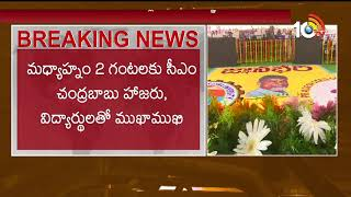 Chandrababu to Interact with Students | All Arrangements Completed for Vijayawada Gnanabheri