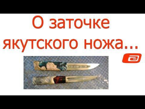 как точить якутские ножи видео