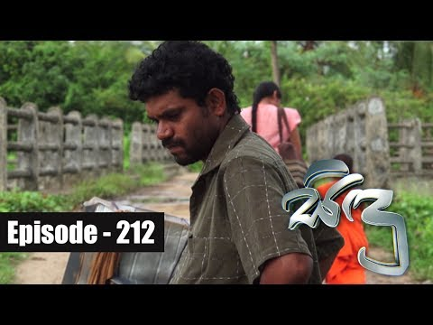 Sidu | Episode 212 30th May 2017