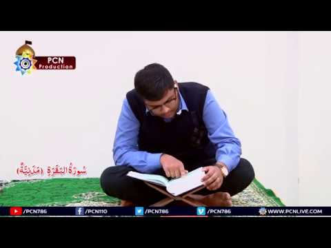 Quran Fehmi - 2 | Surah e Baqarah Verse (45 to 82) | 17 December 2017
