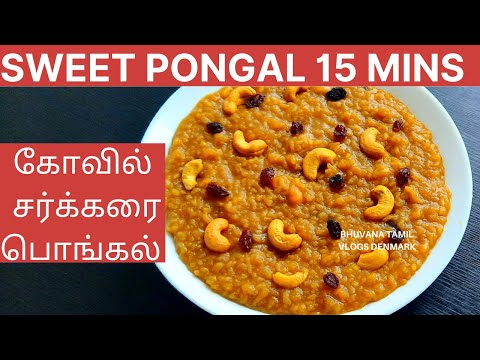 கோவில் சர்க்கரை பொங்கல் | Sakkarai Pongal in Pressure Cooker | Sweet Pongal Recipe in Tamil