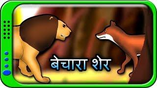 Bechara Sher - Hindi Story for children | Panchatantra Kahaniya | moral stories for kids in hindi