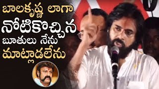 Pawan Kalyan Controversial Comments on Balakrishna || Janasena Kavathu || FilmyLooks