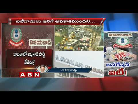 IT raids on TDP leader Beeda's firms | Andhra Pradesh | ABN Telugu