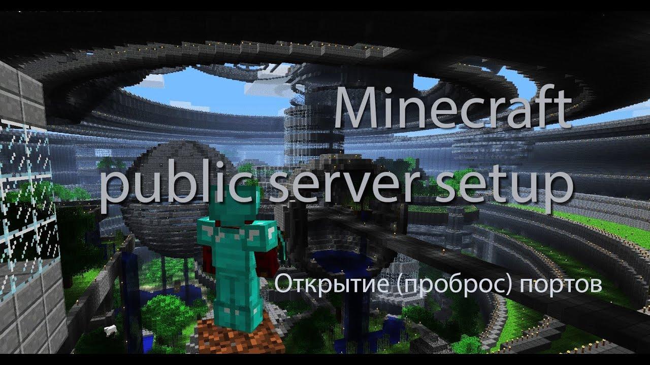 Как сделать свой сервер на версии 1.11.2