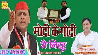 मोदी के गोदी में निरहू !! Gayak Dharmendar Yadav !! New Samajwadi Geet 2019