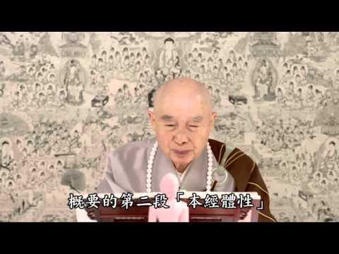 Tịnh Độ Đại Kinh Khoa Chú (Tập 14, 2014) (Cư Sĩ Vọng Tây cẩn dịch)