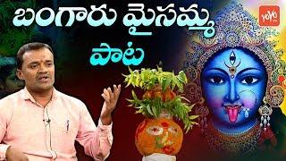 Bangaru Maisamma Song | Telangana Bonalu Special Songs 2019 | Singer Vijender
