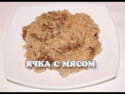 Ячневая каша с мясом в мультиварке рецепты с фото