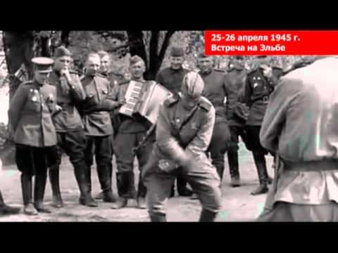 Десна-ТВ: Встреча на Эльбе