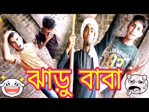 ঝাড়ু বাবা(Broom father)/ যা চাইবো আল্লাহর কাছে পীরের কাছে না/New funny video 2018/Prank and music 12