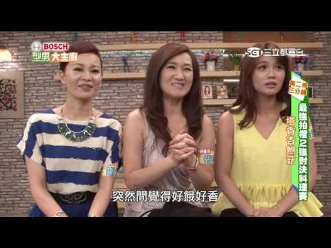 台綜-型男大主廚-20160725 最強拍檔2強對決料理賽!!