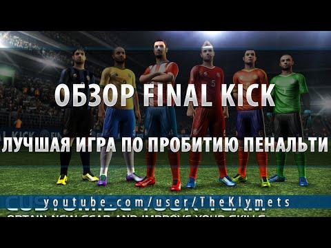 Обзор Final Kick. Лучшая игра по пробитию пенальти