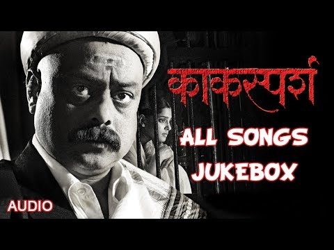 Kaksparsh All Songs - Audio Jukebox - Sachin Khedekar Priya...