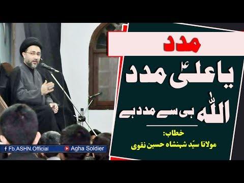 یاعلیؑ مدد/ اللہ ہی سے مدد ہے.......  خطاب: مولانا سیّد شہنشاہ حسین نقوی