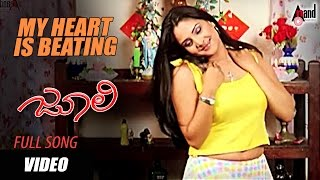 Julie | My Heart Is Beating | Sandalwood Queen Ramya & Dino Morea | Kannada Songs