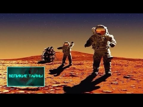 Тайны жизни на Марсе! Куда исчез марсоход?! Документальный фильм (07.01.2017)