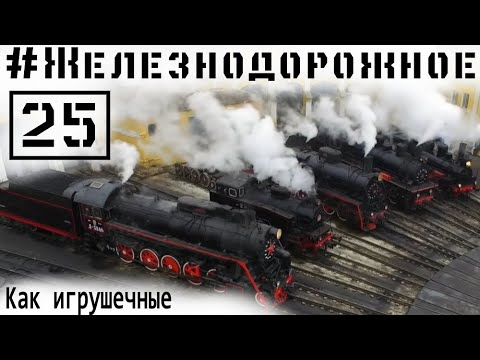 Паровозы прошлого. #Железнодорожное - 25 серия.