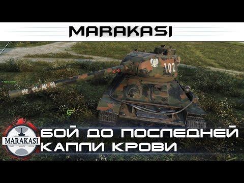 Бой до последней капли крови, невероятное выживание в World of Tanks