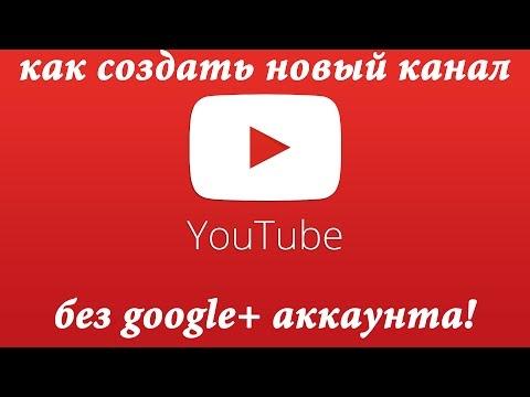 Как сделать чтобы канал на ютубе не был в гугл10