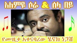 የሙዚቃ አቀናባሪው ሄኖክ ነጋሽ Henok Negash (Tamagn Show)