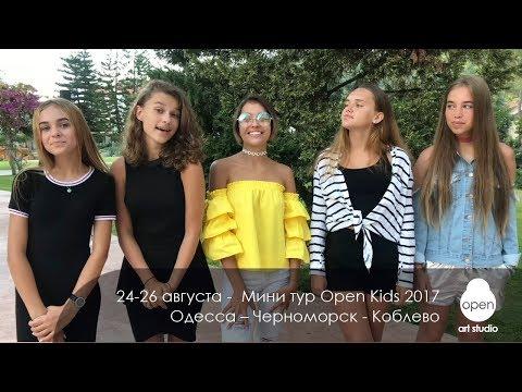 24-26 августа - Летний мини тур Open Kids – Одесса – Черноморск -  Коблево